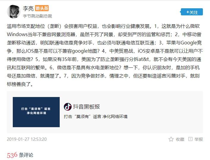 字节跳动副总裁李亮解释微信账户无法登录抖音:因为竞争做封杀,情理之中