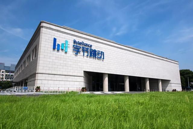 字节跳动(南京)研发中心项目正式落地南京大学鼓楼校区