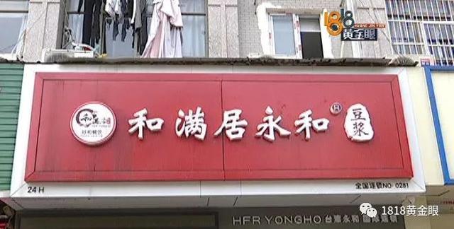 和满居永和豆浆店被自家老板举报,赚这种钱良心不安,合肥好和餐饮遭调查