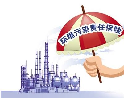 山东省实施企业环境污染责任保险管理办法印发