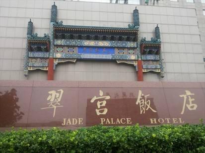 京东收购翠宫饭店,助理张雱任北京翠宫饭店法定代表人