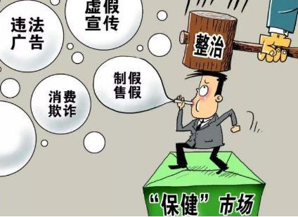 """湖北省整治保健品市场乱象""""百日行动""""进展通报"""