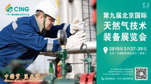 CING北京天然气展华东行,与查特等企业共探行业新发展