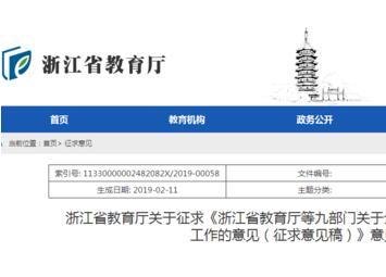 浙江省教育厅制定《加强儿童青少年近视防控工作征求意见稿》