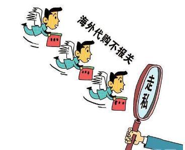 中国消费结构发生变化,海外代购走私案高发