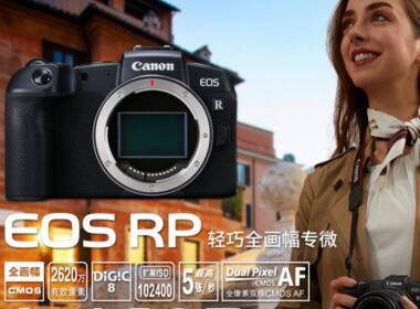 佳能宣布推出EOS R系统的新款机型EOS RP,海外售价1299美元