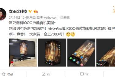 vivo全新子品牌IQOO旗下首款手机渲染图曝光