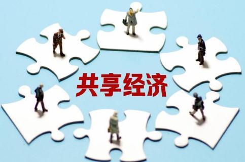 共享经济产业发展前景可期