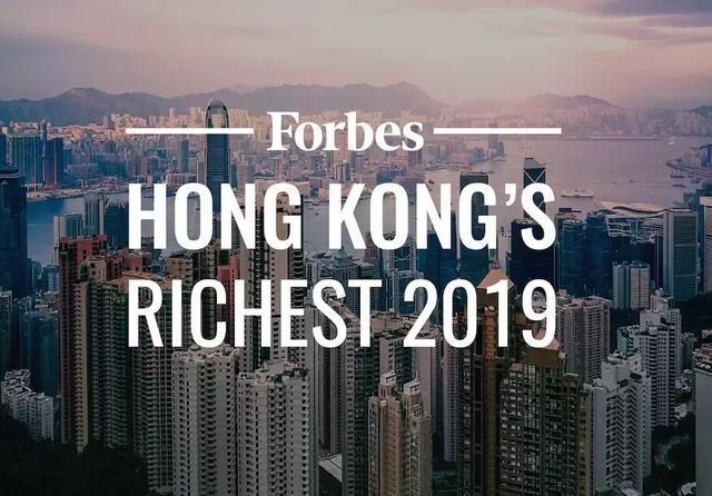 福布斯2019中国香港富豪榜全榜单