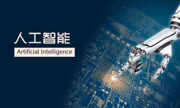 成都印发人工智能产业发展方案:到2022年人工智能产业规模突破500亿元