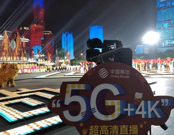 三大运营商完成春晚5G网络4K超高清直播任务,获工信部高度肯定