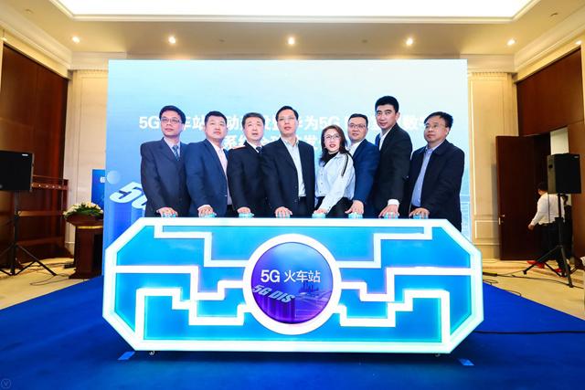 上海移动携华为、交通大学助力我国首个5G火车站建设