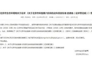 北京发布《关于北京市实施第六阶段机动车排放标准的通告(征求意见稿)》