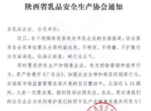 陕西乳协要求各会员单位不传播行业负面消息,陕西美力源乳业因虚假宣传被点名通报