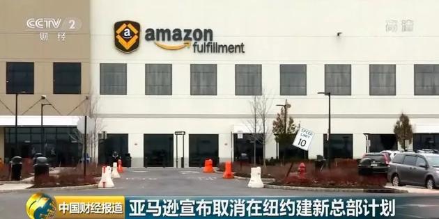 亚马逊宣布取消在纽约建新总部计划,因纽约当地部分政界人士反对