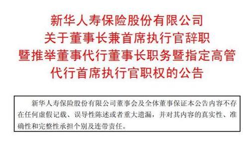 新华保险换届万峰辞去董事长及CEO,董事会换届前股价曾大跌