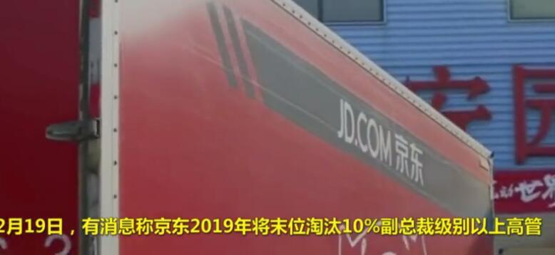 京东宣布2019年将末位淘汰10%副总裁级别以上高管