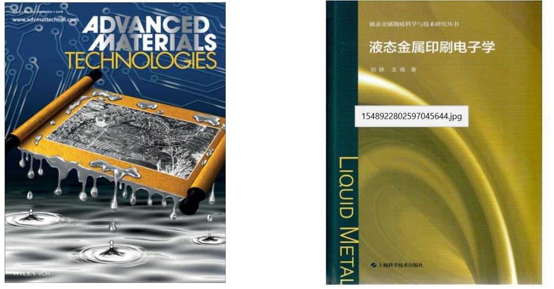 清华大学刘静小组开发出超快速柔性电子制造技术