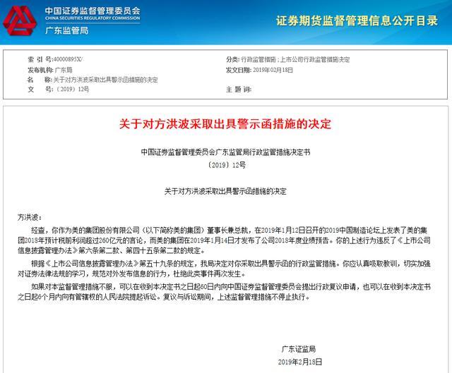 美的集团董事长方洪波被广东证监局警示