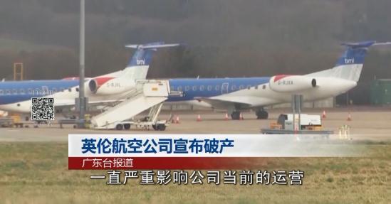 """英伦航空(Flybmi)倒闭,成为英国脱欧首家""""阵亡""""的航空公司"""