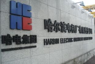 哈尔滨电机厂成功研发出安立式脉冲发电机组