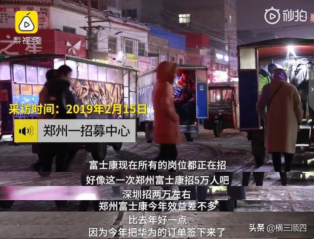 富士康春节后启动新一轮招工:郑州厂区招工5万人,深圳厂区招工2万人