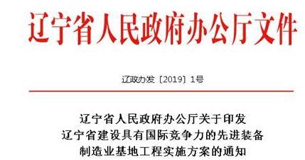 《辽宁省建设先进装备制造业基地工程实施方案》解读