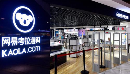 网易考拉或采取换股方式合并亚马逊中国海外购业务
