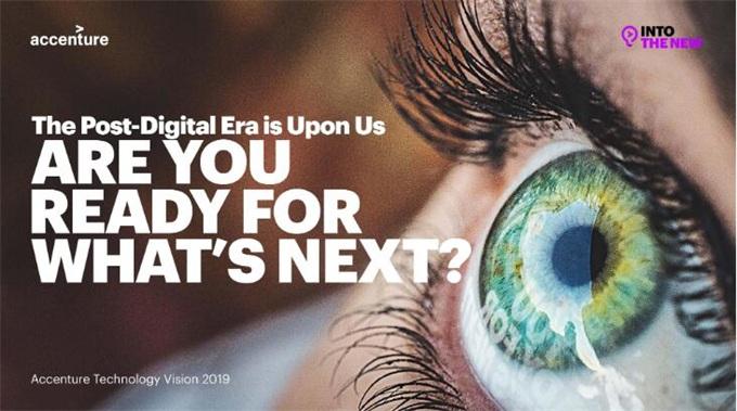埃森哲2019年技术展望:后数字化世界的五个新兴技术趋势