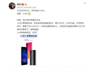雷军:临时将小米8屏幕指纹版降价500元,仅售2499元