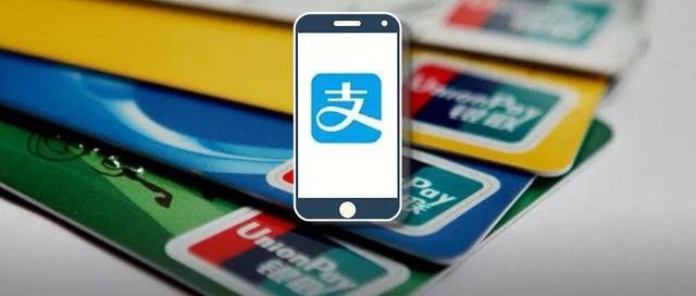 支付宝给信用卡还款也将收取服务费,2000元以下依然免费