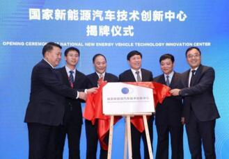 国创中心即将建设一周年,它是首个国家级的汽车行业技术创新中心