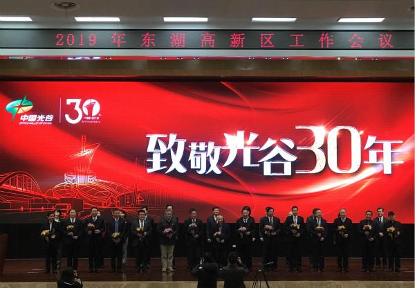 中国光谷立下军令状:三年新增15家主板上市公司,奠定武汉东部副中心地位