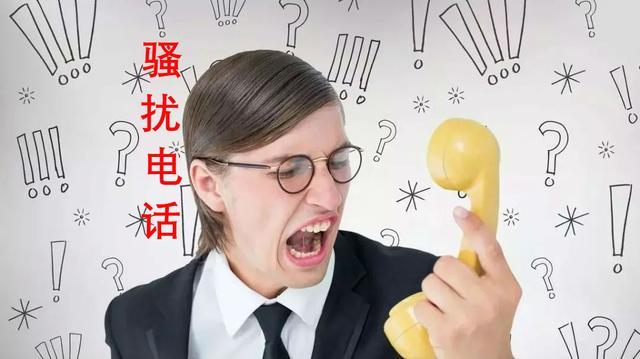 骚扰营销类电话将从源头治理,三大运营商整治商业营销电话