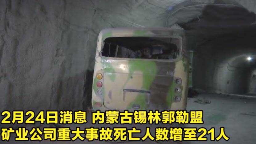 2月23日内蒙古锡林郭勒盟西乌旗银漫矿业公司通勤车事故21人死亡