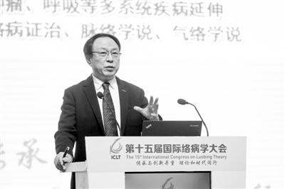 第十五届国际络病学大会总结40年络病学研究丰硕成果