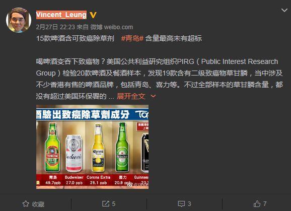 谣言:啤酒含草甘膦致癌,空心菜含重金属不能吃,果肉红的柚子不能吃