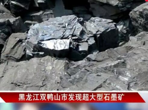 黑龙江双鸭山市发现超大型石墨矿床