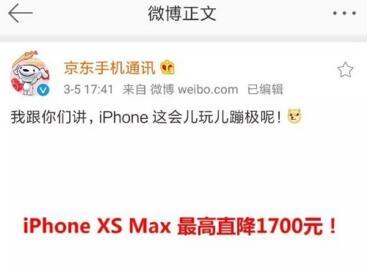 """京东手机通讯官微:iPhone开启""""蹦极""""式促销,最高直降1700元"""