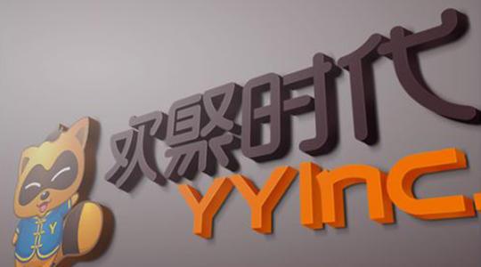 YY收购BIGO   CEO李学凌发内部信:战略上将专注全球化和人工智能