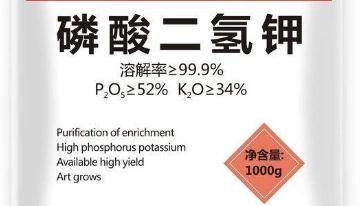 磷酸二氢钾是什么肥料?磷酸二氢钾1克兑多少水?