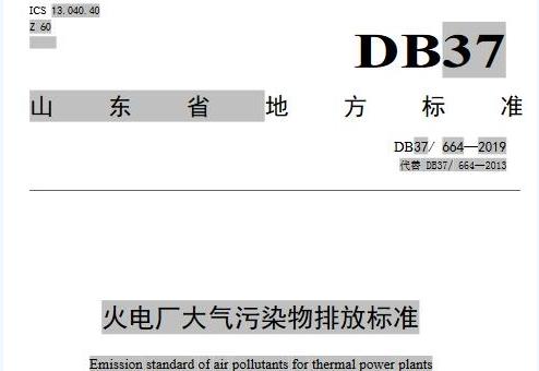 山东:火电厂大气污染物排放标准(DB37/ 664—2019)