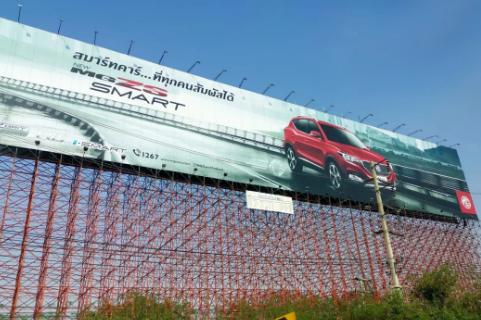 泰國人民用鈔票把MG推上比豐田還暢銷的位置