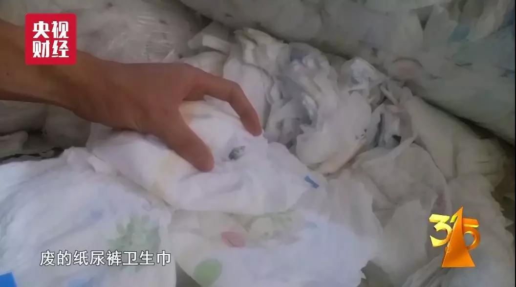 金得利、佰斯特纸尿裤被?3·15晚会曝光:纸尿裤回收,再成纸尿裤!