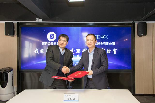 ?中興通訊與南京公安研究院簽署5G應用戰略合作協議