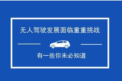 自动驾驶落地商业化所面临的六大挑战