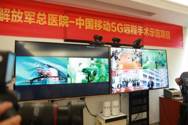 中国移动携手华为助力中国人民解放军总医院完成全国首例5G远程人体手术