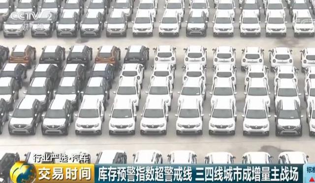 汽车销量增速首次为负,三四线城市成增量主战场