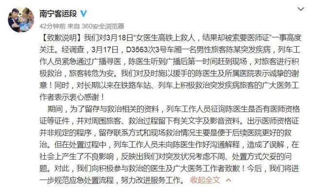 女医生高铁上救人却被索要医师证,南宁铁路致歉!