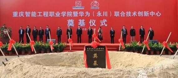 华为投资10亿元设立重庆智能工程职业学院
